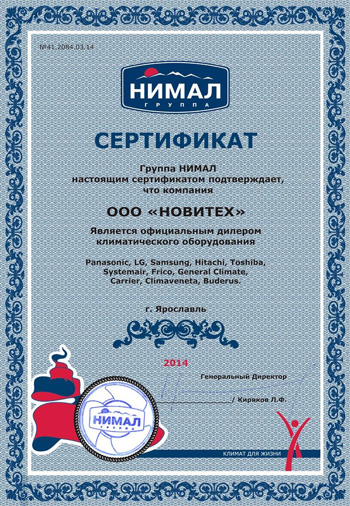 """ООО """"Новитех"""" - официальный дилер группы """"Нимал"""""""