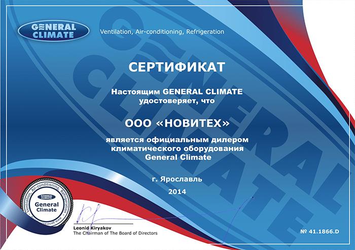 """ООО """"Новитех"""" - официальный дилер """"General Climate"""""""