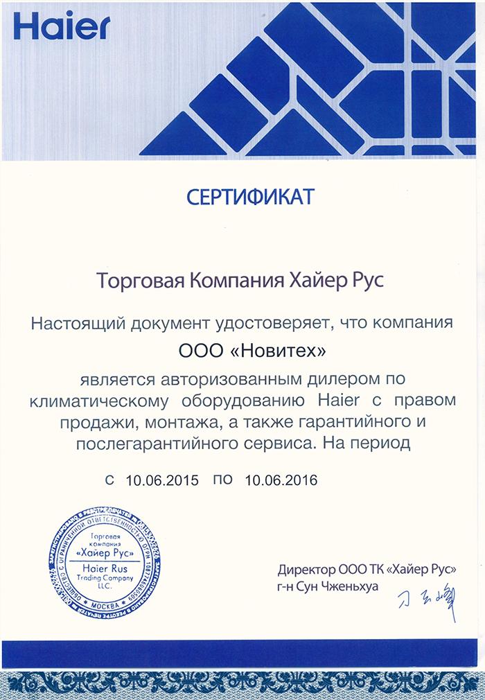 """ООО """"Новитех"""" - официальный дилер """"Haier"""""""