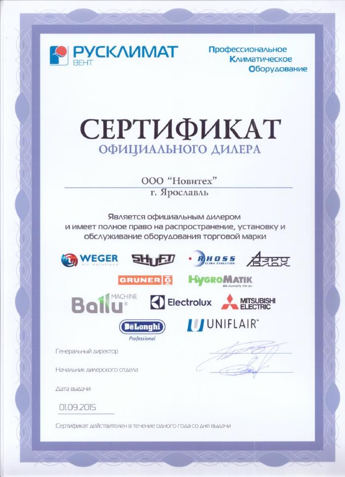"""ООО """"Новитех"""" - официальный дилер """"Русклимат"""""""